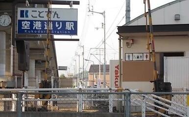 琴電空港通り駅