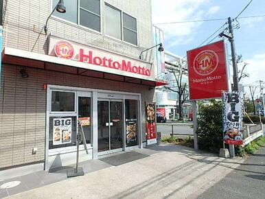 ほっともっと鶴見駒岡店