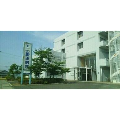藤田病院さん