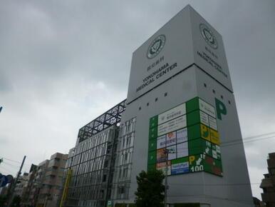 横浜メディカルセンター