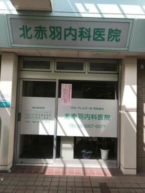 北赤羽内科医院