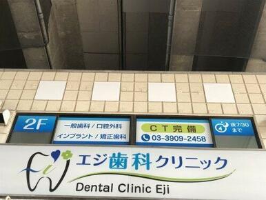エジ歯科クリニック