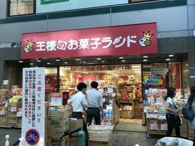 王様のお菓子ランド 赤羽店