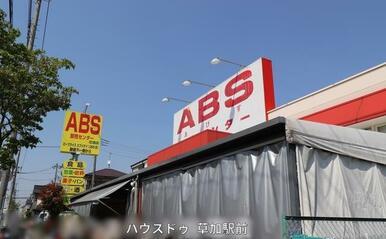 ABS卸売センター花畑店