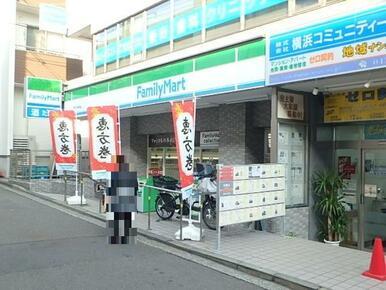 ファミリーマート港北大倉山店