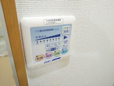 梅雨・花粉シーズンに活躍 浴室乾燥機能付