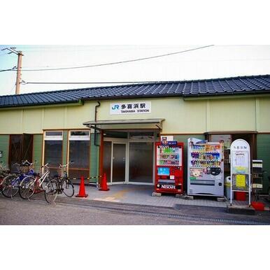 JR多喜浜駅