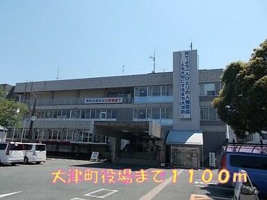 大津町役場