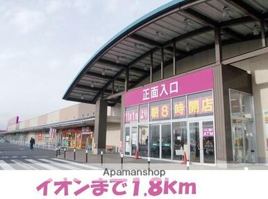 イオン一ノ関店