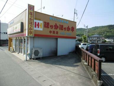 ほっかほっか亭中田店