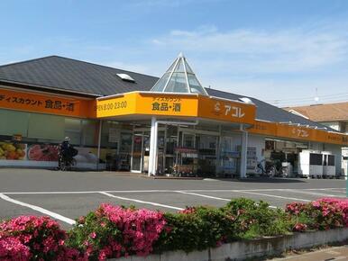 アコレ 草加新田店