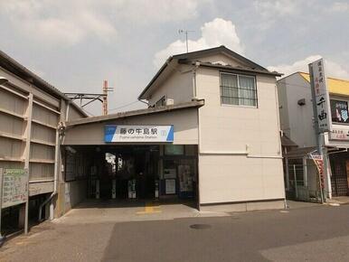 東武野田線藤の牛島駅