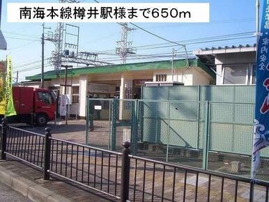 南海本線樽井駅様