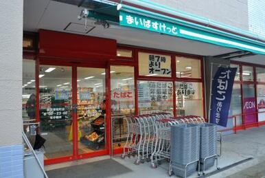 まいばすけっと横浜青葉町店