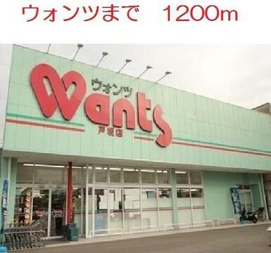 ウォンツ 戸坂店