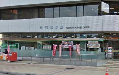 川口郵便局