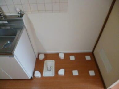 洗濯機・冷蔵庫置場