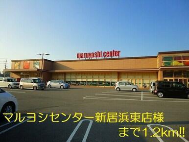 マルヨシセンター新居浜東店様