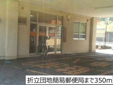 折立団地簡易郵便局