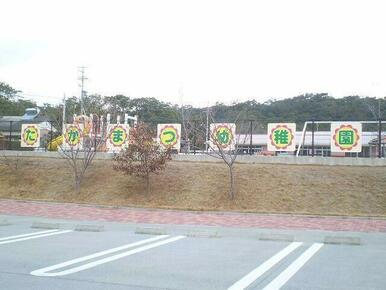 高松幼稚園