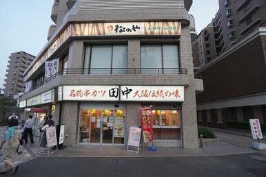 ■串カツ田中・松のやまで徒歩3分(220m)