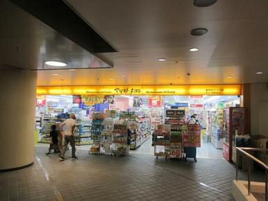 マツモトキヨシ秦野駅前北口店