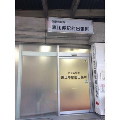 恵比寿駅出張所