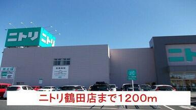 ニトリ鶴田店