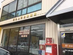 上野台郵便局