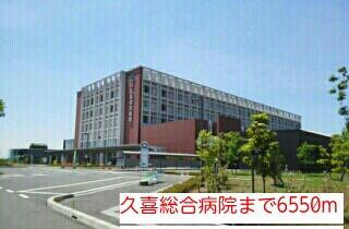 久喜総合病院