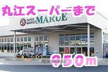 丸江スーパー