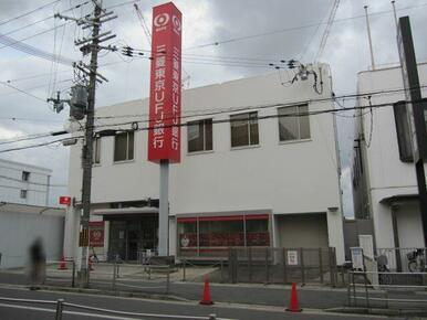 三菱UFJ銀行東向日町支店