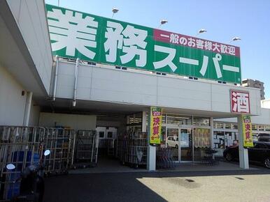 業務スーパー新居浜店様