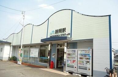 JR端岡駅さん