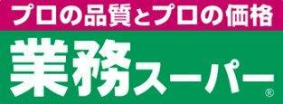 業務スーパー 船橋店