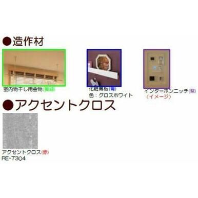 【造作材・アクセントクロス 完成イメージ図】※実際の色等とは異なる場合がございます。お部屋が完成致し