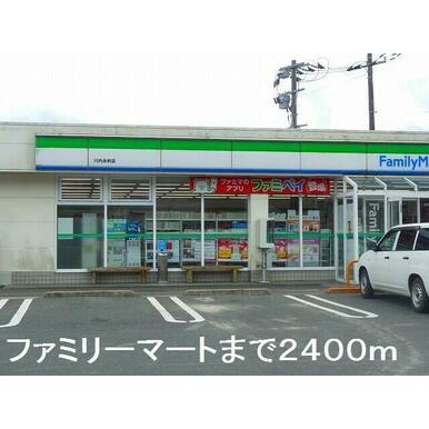 ファミリーマート川内永利店