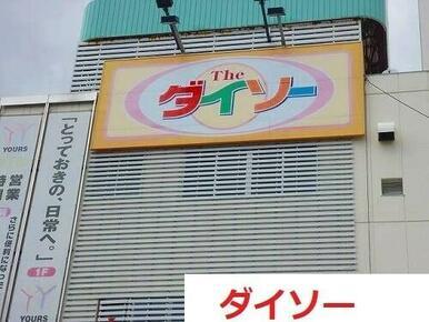 ダイソー ゆめタウン五日市店