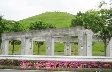 龍ケ岡公園
