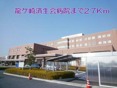 龍ケ崎済生会病院