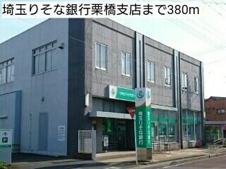 埼玉りそな銀行栗橋支店