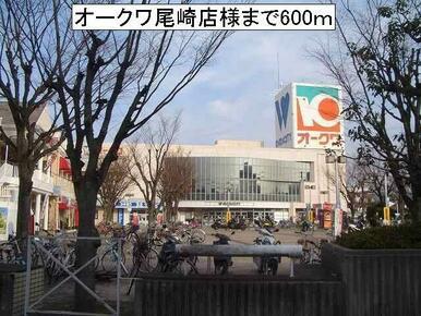 オークワ尾崎店様