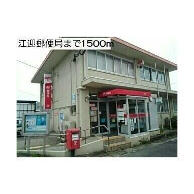 江迎郵便局